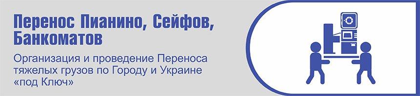 Перенос Пианино, Сейфов, Банкоматов
